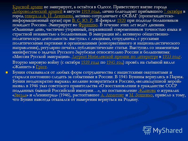 Красной армии не эмигрирует, а остаётся в Одессе. Приветствует взятие города Добровольческой армией в августе 1919 года, лично благодарит прибывшего 7 октября в город генерала А. И. Деникина, активно сотрудничает с ОСВАГ (пропагандистско- информацион
