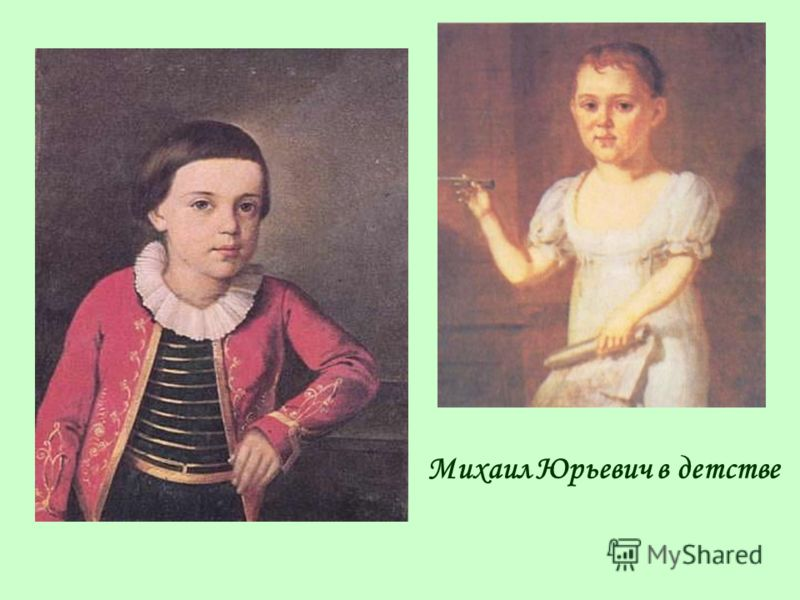 Михаил Юрьевич в детстве