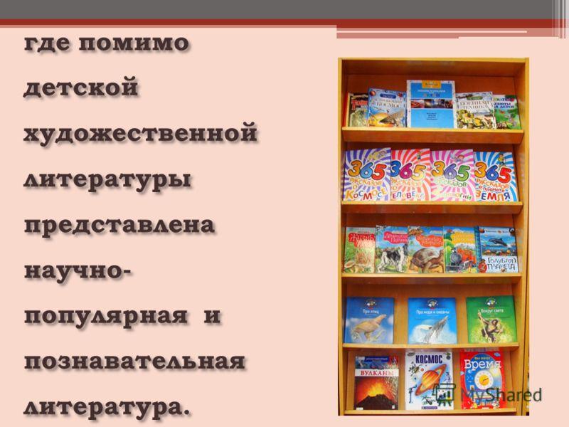 где помимо детской художественной литературы представлена научно- популярная и познавательная литература.