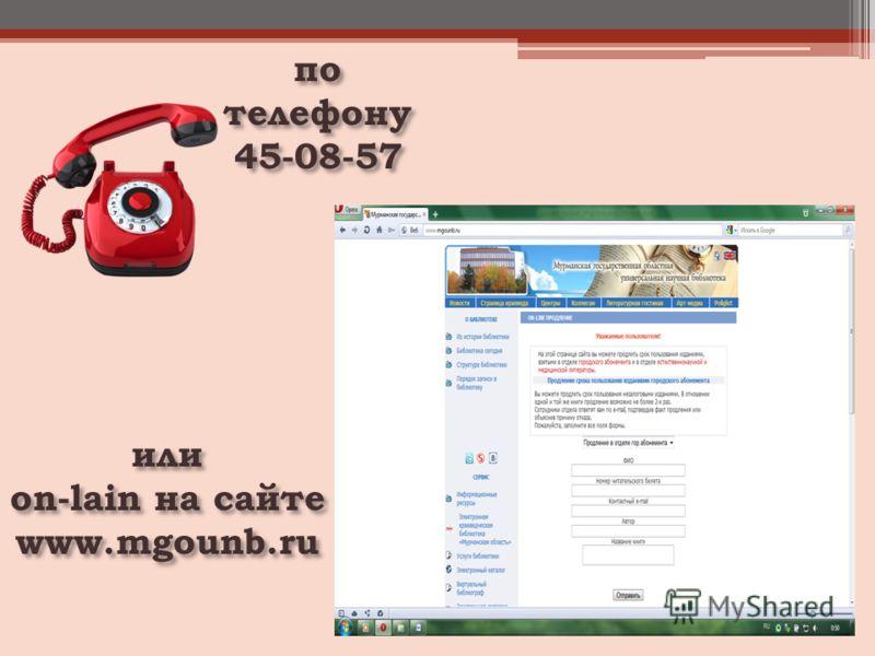 или on-lain на сайте www.mgounb.ru по телефону 45-08-57