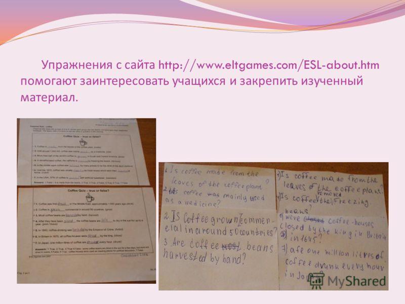 Упражнения с сайта http://www.eltgames.com/ESL-about.htm помогают заинтересовать учащихся и закрепить изученный материал.