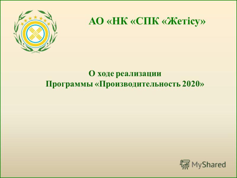АО «НК «СПК «Жетiсу» О ходе реализации Программы «Производительность 2020»