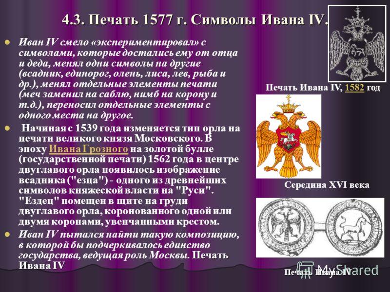 Российский герб вышивка