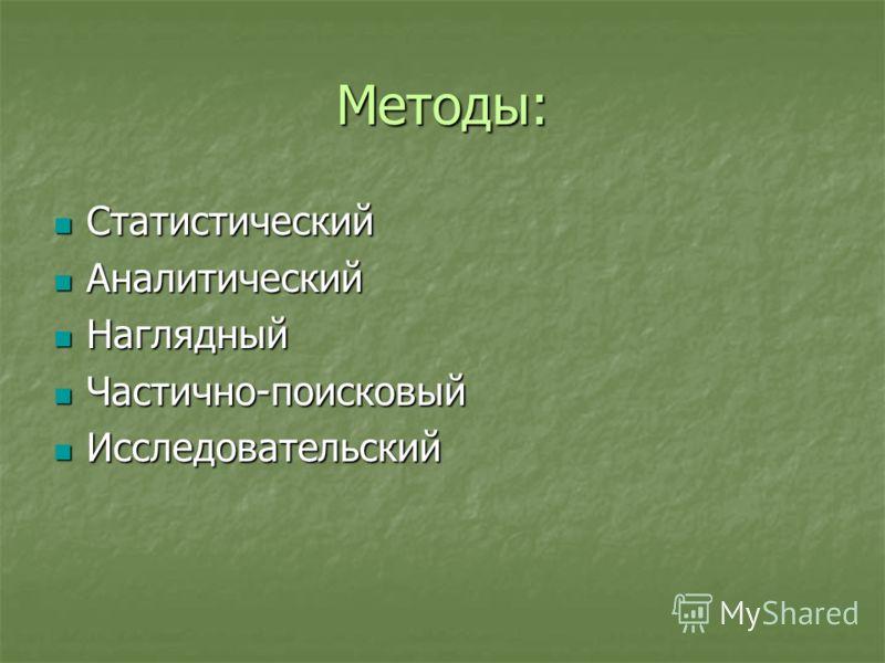 Методы статистический