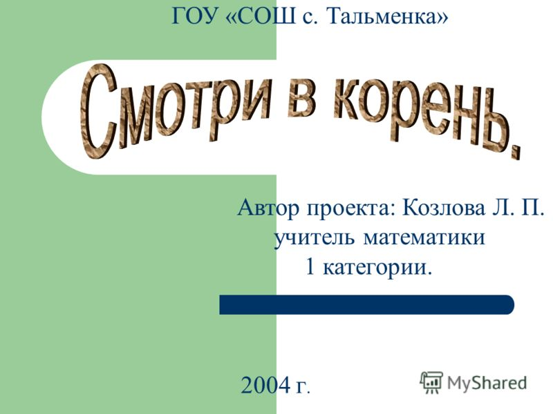 ГОУ «СОШ с. Тальменка» Автор проекта: Козлова Л. П. учитель математики 1 категории. 2004 г.