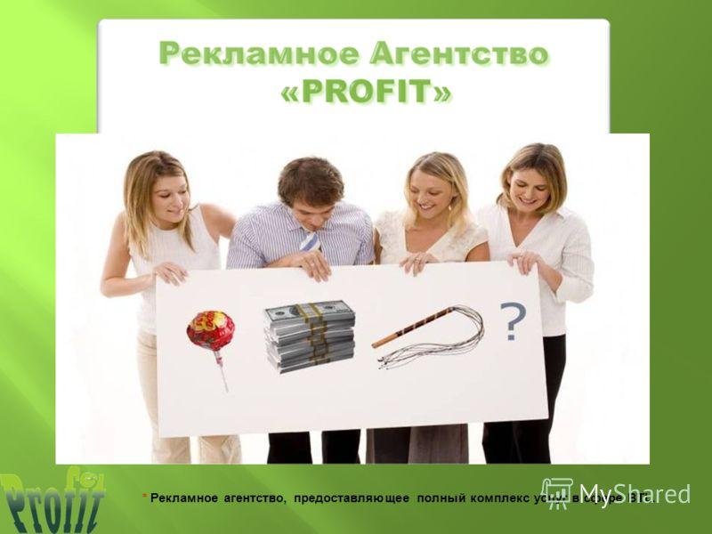 * Рекламное агентство, предоставляющее полный комплекс услуг в сфере BTL.