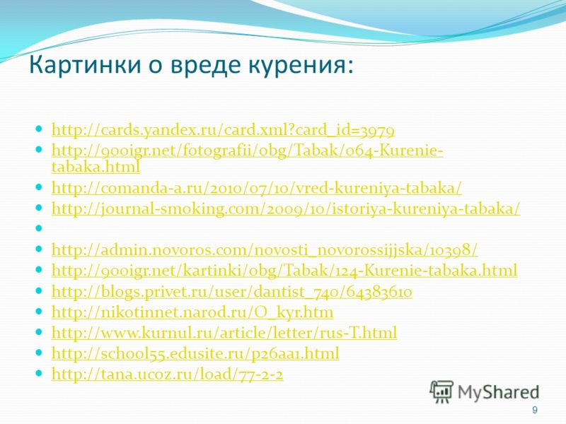 Картинки о вреде курения: http://cards.yandex.ru/card.xml?card_id=3979 http://900igr.net/fotografii/obg/Tabak/064-Kurenie- tabaka.html http://900igr.net/fotografii/obg/Tabak/064-Kurenie- tabaka.html http://comanda-a.ru/2010/07/10/vred-kureniya-tabaka