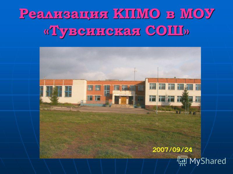 Реализация КПМО в МОУ «Тувсинская СОШ»
