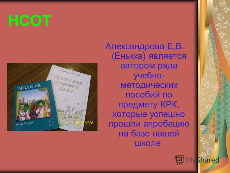 НСОТ Александрова Е.В. (Енькка) является автором ряда учебно- методических пособий по предмету КРК, которые успешно прошли апробацию на базе нашей школе.