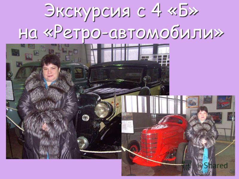 Экскурсия с 4 «Б» на «Ретро-автомобили»