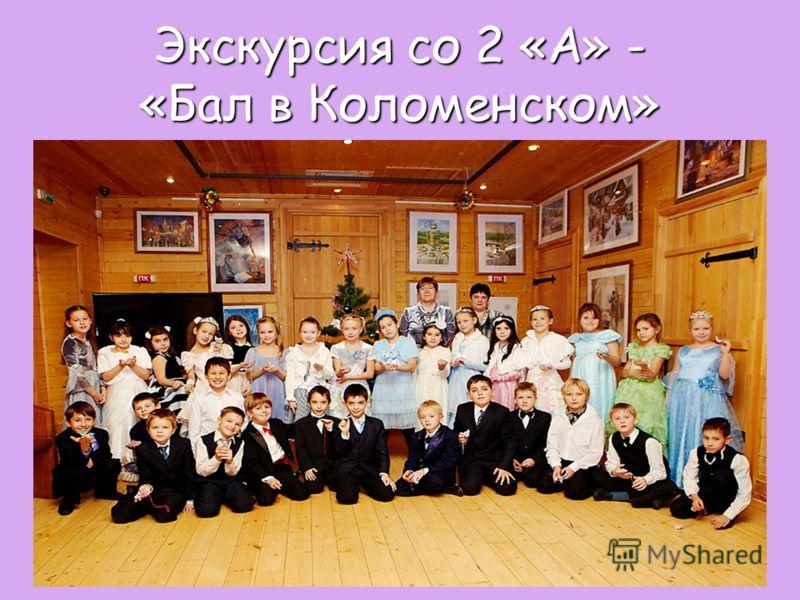 Экскурсия со 2 «А» - «Бал в Коломенском»