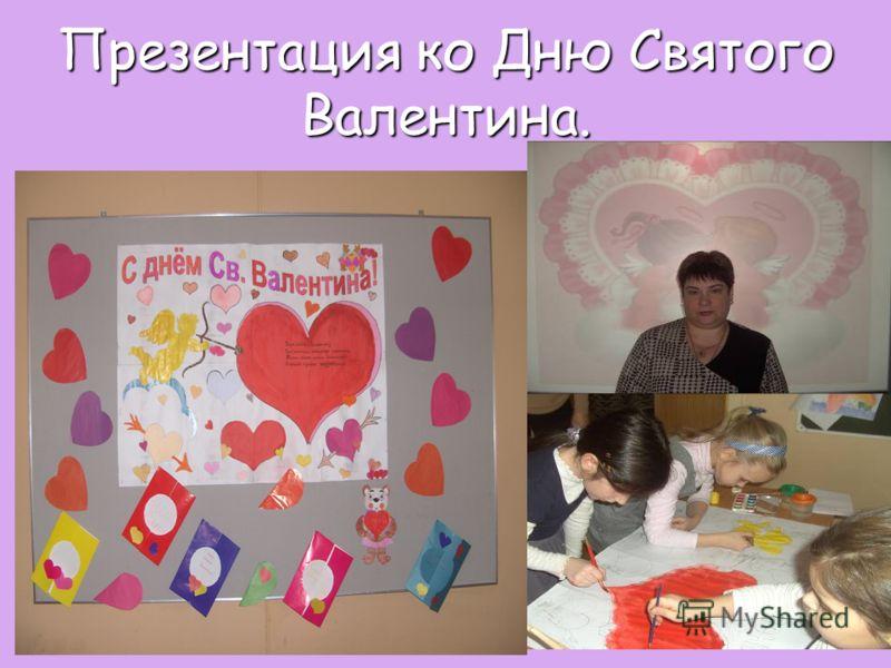 Презентация ко Дню Святого Валентина.