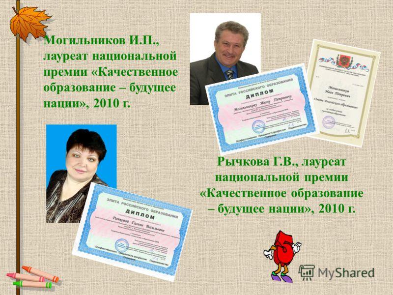 Ризванова А.Н. - победитель всероссийского конкурса «Педагогический дебют- 2010»