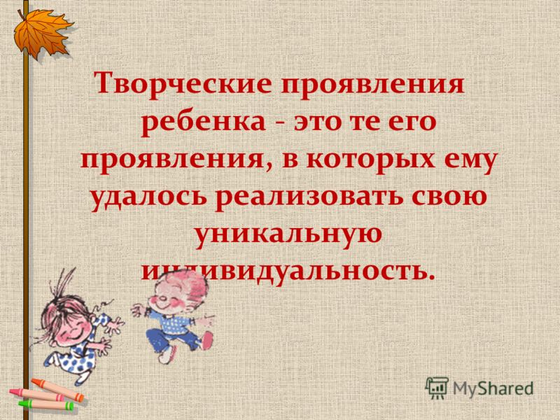«Не мыслям надобно учить, а учить мыслить» И.Кант МОДЕРНИЗАЦИЯ ИННОВАЦИИ РАЗВИТИЕ