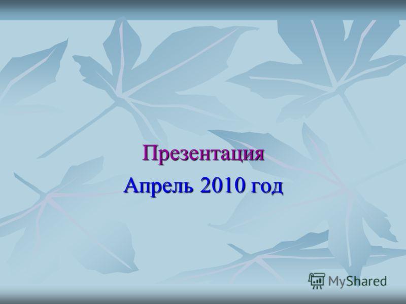 Презентация Апрель 2010 год