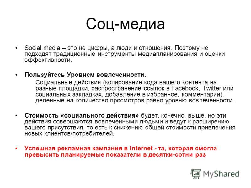 Соц-медиа Social media – это не цифры, а люди и отношения. Поэтому не подходят традиционные инструменты медиапланирования и оценки эффективности. Пользуйтесь Уровнем вовлеченности. Социальные действия (копирование кода вашего контента на разные площа
