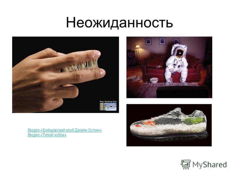 Видео «Бойцовский клуб Джейн Остин» Видео «Тупой кубок»
