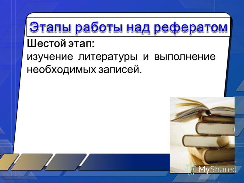 Шестой этап: изучение литературы и выполнение необходимых записей.