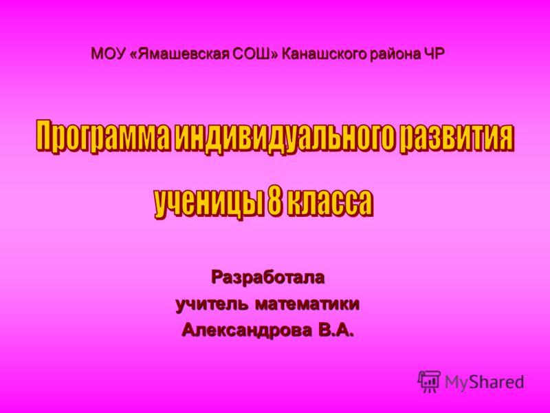 МОУ «Ямашевская СОШ» Канашского района ЧР Разработала учитель математики Александрова В.А.