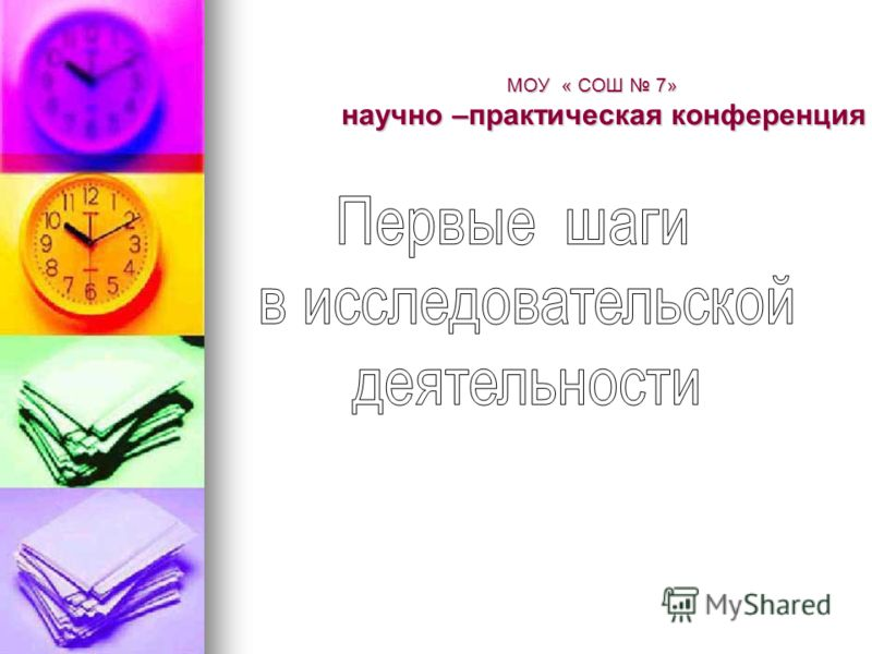МОУ « СОШ 7» научно –практическая конференция