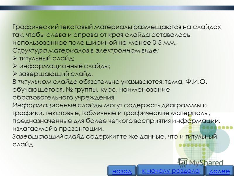 Графический текстовый материалы размещаются на слайдах так, чтобы слева и справа от края слайда оставалось использованное поле шириной не менее 0,5 мм. Структура материалов в электронном виде: титульный слайд; информационные слайды; завершающий слайд