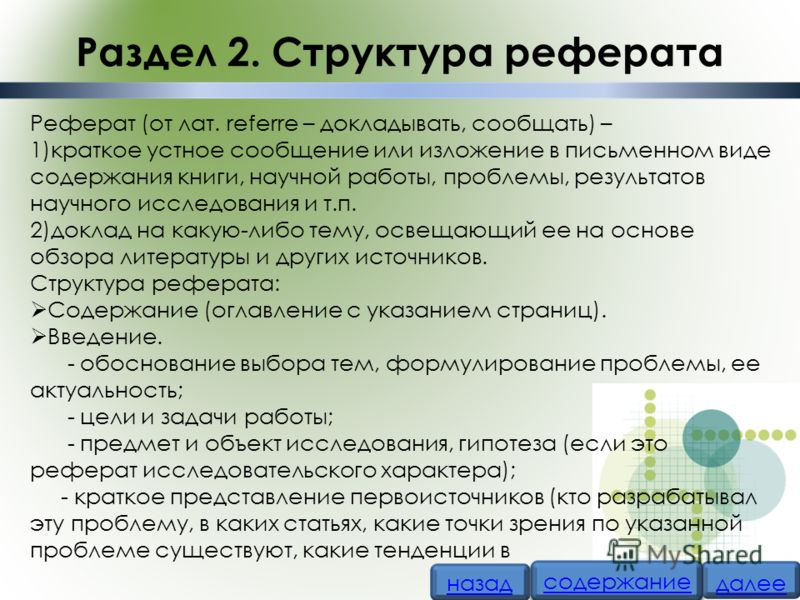 Раздел 2. Структура реферата Реферат (от лат. referre – докладывать, сообщать) – 1)краткое устное сообщение или изложение в письменном виде содержания книги, научной работы, проблемы, результатов научного исследования и т.п. 2)доклад на какую-либо те