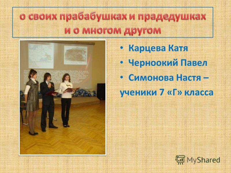 Карцева Катя Черноокий Павел Симонова Настя – ученики 7 «Г» класса