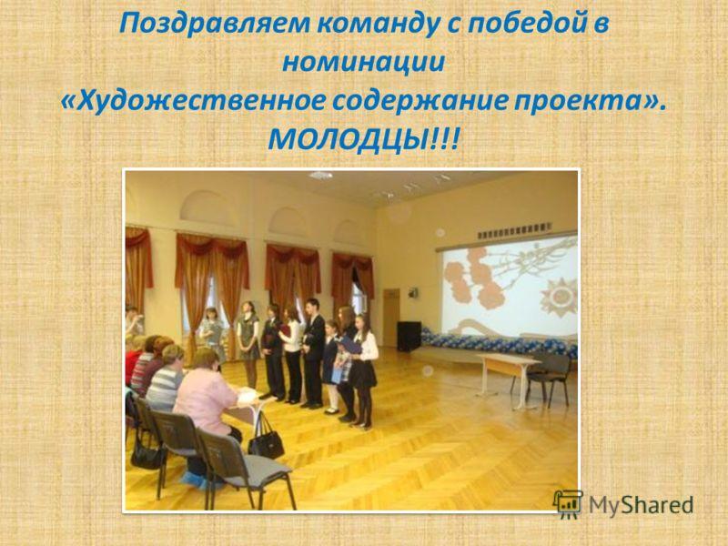 Поздравляем команду с победой в номинации «Художественное содержание проекта». МОЛОДЦЫ!!!