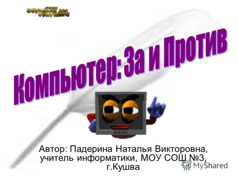Автор: Падерина Наталья Викторовна, учитель информатики, МОУ СОШ 3, г.Кушва