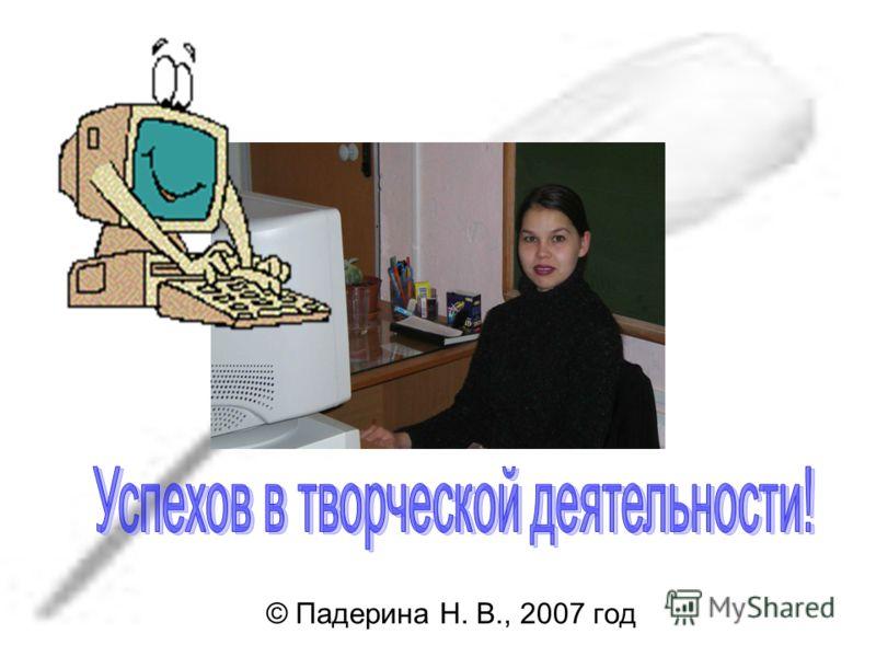 © Падерина Н. В., 2007 год