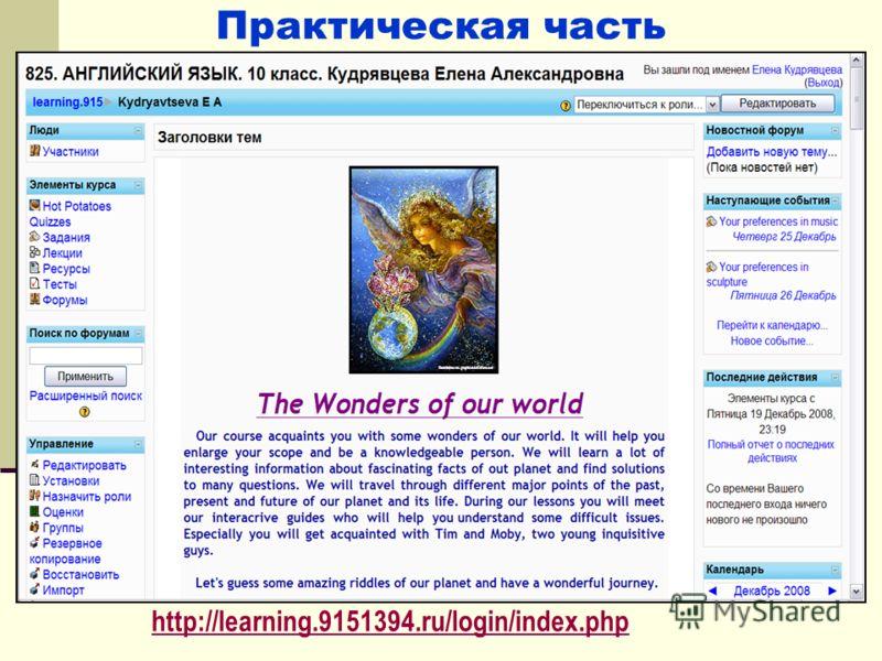 Практическая часть http://learning.9151394.ru/login/index.php