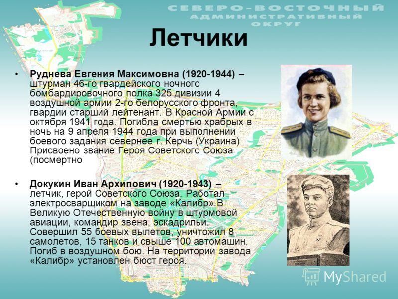 Летчики Руднева Евгения Максимовна (1920-1944) – штурман 46-го гвардейского ночного бомбардировочного полка 325 дивизии 4 воздушной армии 2-го белорусского фронта, гвардии старший лейтенант. В Красной Армии с октября 1941 года. Погибла смертью храбры