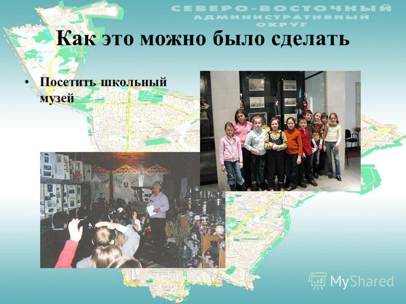 Как это можно было сделать Посетить школьный музей
