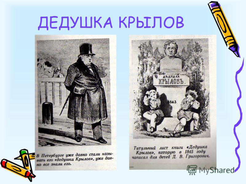 ДЕДУШКА КРЫЛОВ