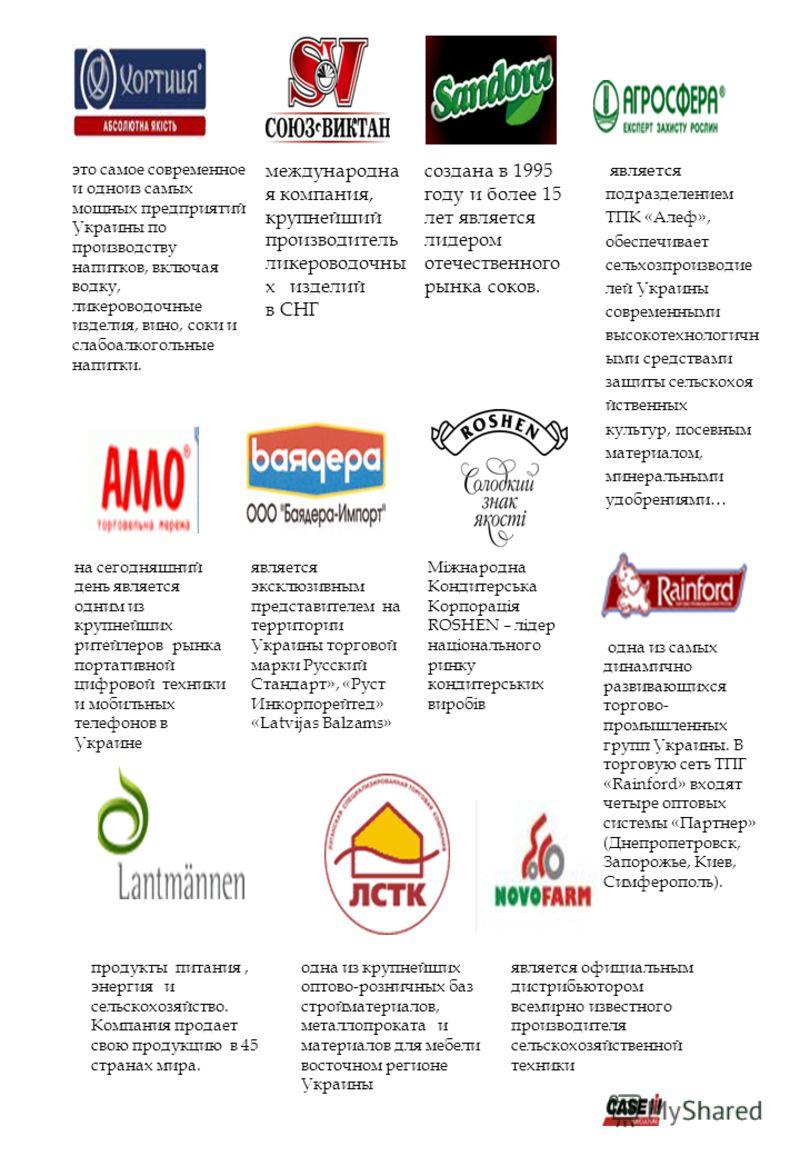 это самое современное и одноиз самых мощных предприятий Украины по производству напитков, включая водку, ликероводочные изделия, вино, соки и слабоалкогольные напитки. международна я компания, крупнейший производитель ликероводочны х изделий в СНГ со