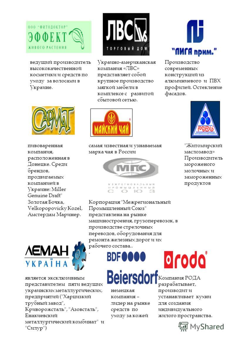 ведущий производитель высококачественной косметики и средств по уходу за волосами в Украине. Украино-американская компания «ЛВС» представляет собой крупное производство мягкой мебели в комплексе с развитой сбытовой сетью. Производство современных кон