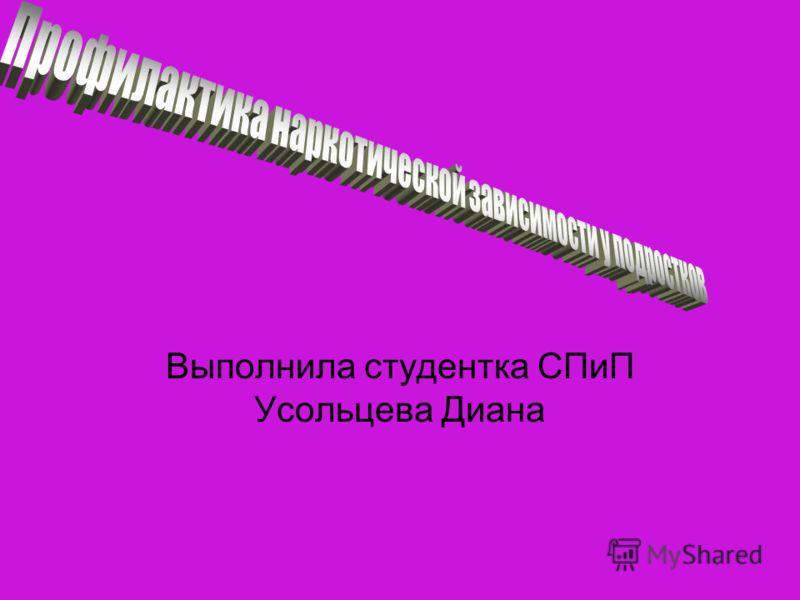 Выполнила студентка СПиП Усольцева Диана
