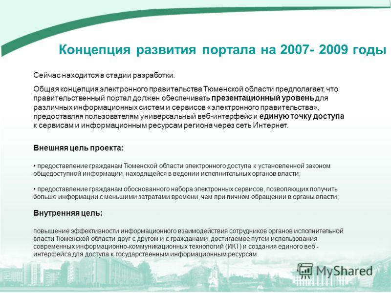 Сейчас находится в стадии разработки. Общая концепция электронного правительства Тюменской области предполагает, что правительственный портал должен обеспечивать презентационный уровень для различных информационных систем и сервисов «электронного пра