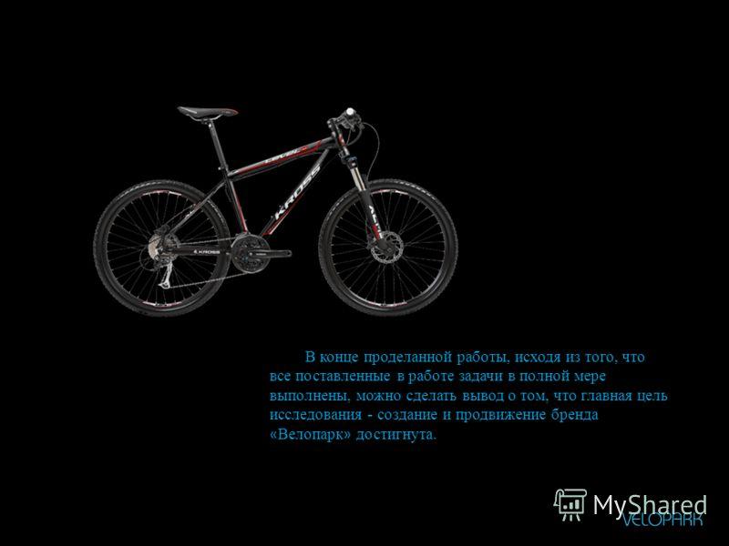 В конце проделанной работы, исходя из того, что все поставленные в работе задачи в полной мере выполнены, можно сделать вывод о том, что главная цель исследования - создание и продвижение бренда « Велопарк » достигнута.
