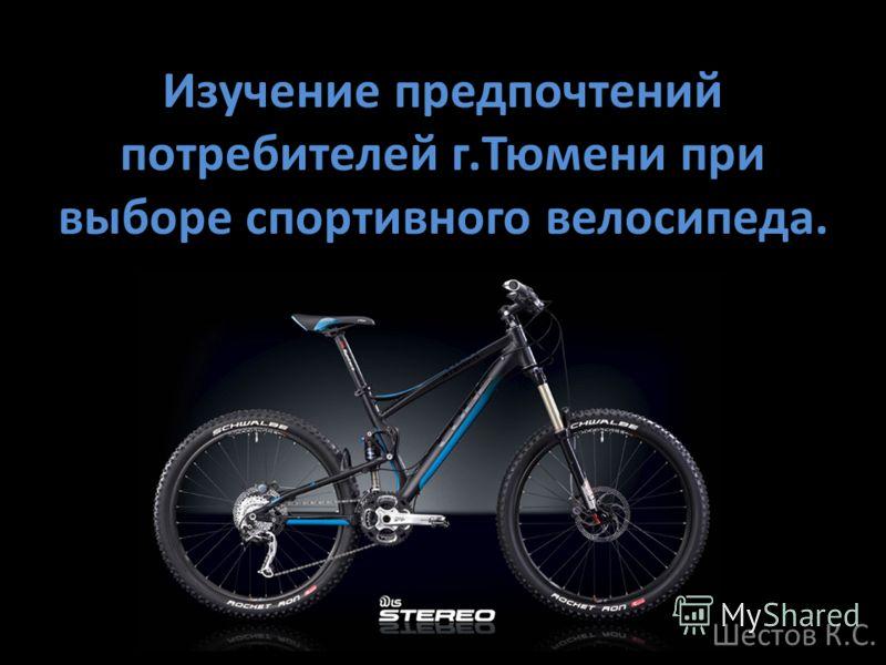 Изучение предпочтений потребителей г.Тюмени при выборе спортивного велосипеда. Шестов К.С.
