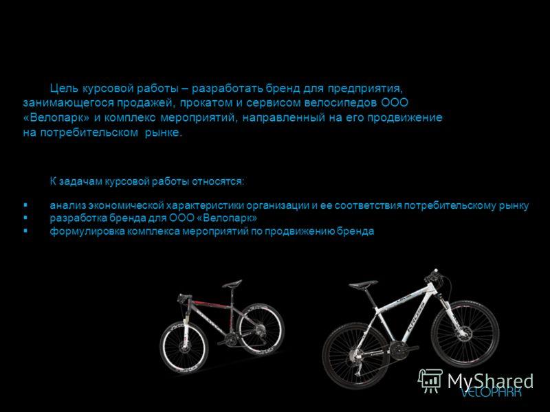 Цель курсовой работы – разработать бренд для предприятия, занимающегося продажей, прокатом и сервисом велосипедов ООО «Велопарк» и комплекс мероприятий, направленный на его продвижение на потребительском рынке. К задачам курсовой работы относятся: ан
