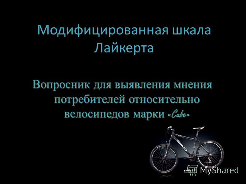 Модифицированная шкала Лайкерта Вопросник для выявления мнения потребителей относительно велосипедов марки «Cube»