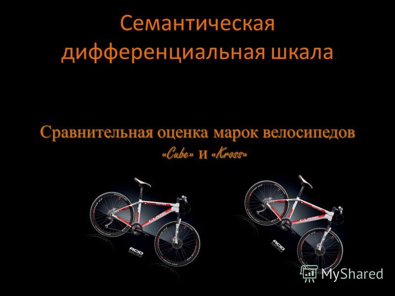 Семантическая дифференциальная шкала Сравнительная оценка марок велосипедов «Cube» и «Kross»