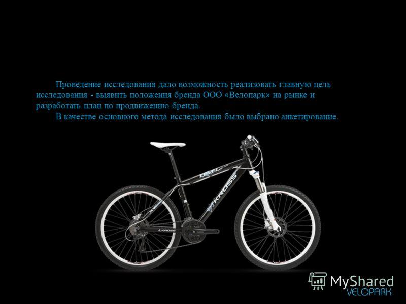 Проведение исследования дало возможность реализовать главную цель исследования - выявить положения бренда ООО « Велопарк » на рынке и разработать план по продвижению бренда. В качестве основного метода исследования было выбрано анкетирование.