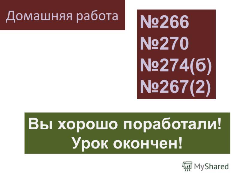 Домашняя работа 266 270 274(б) 267(2) Вы хорошо поработали! Урок окончен!