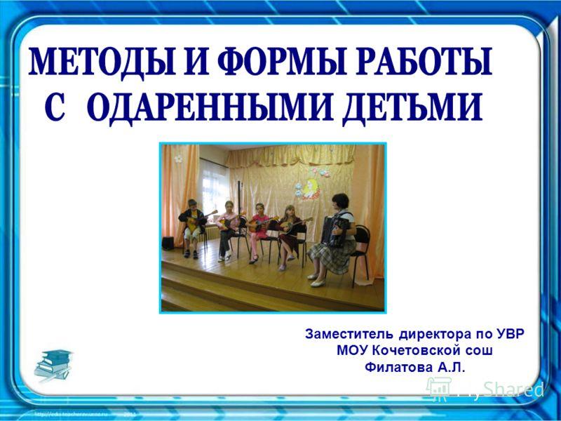 Заместитель директора по УВР МОУ Кочетовской сош Филатова А.Л.