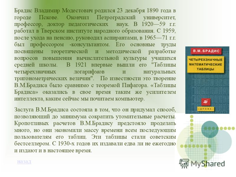Брадис Владимир Модестович родился 23 декабря 1890 года в городе Пскове. Окончил Петроградский университет, профессор, доктор педагогических наук. В 192059 г.г. работал в Тверском институте народного образования. С 1959, после ухода на пенсию, руково