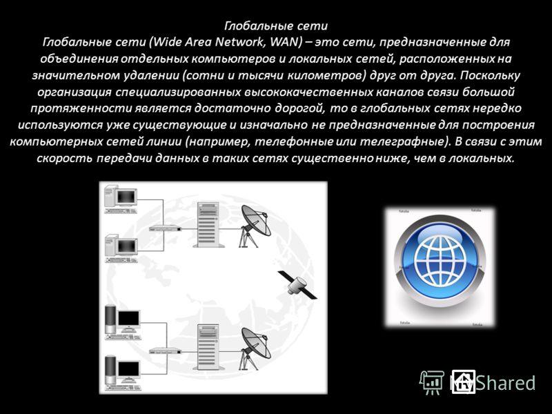 Серверы. Для обеспечения функционирования локальной сети часто выделяется специальный компьютер сервер, или несколько таких компьютеров. На дисках серверов располагаются совместно используемые программы, базы данных и т.д. Остальные компьютеры локаль