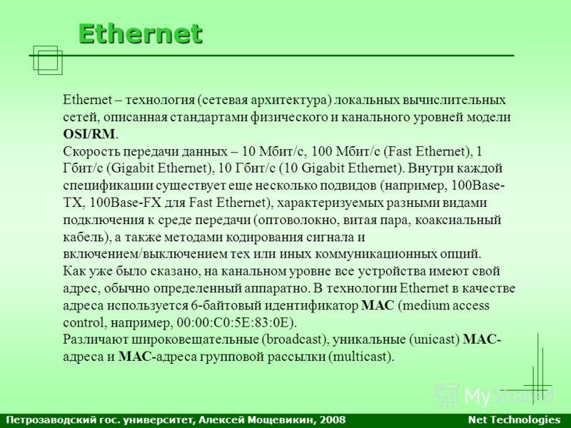 Ethernet Ethernet – технология (сетевая архитектура) локальных вычислительных сетей, описанная стандартами физического и канального уровней модели OSI/RM. Скорость передачи данных – 10 Мбит/с, 100 Мбит/с (Fast Ethernet), 1 Гбит/с (Gigabit Ethernet),