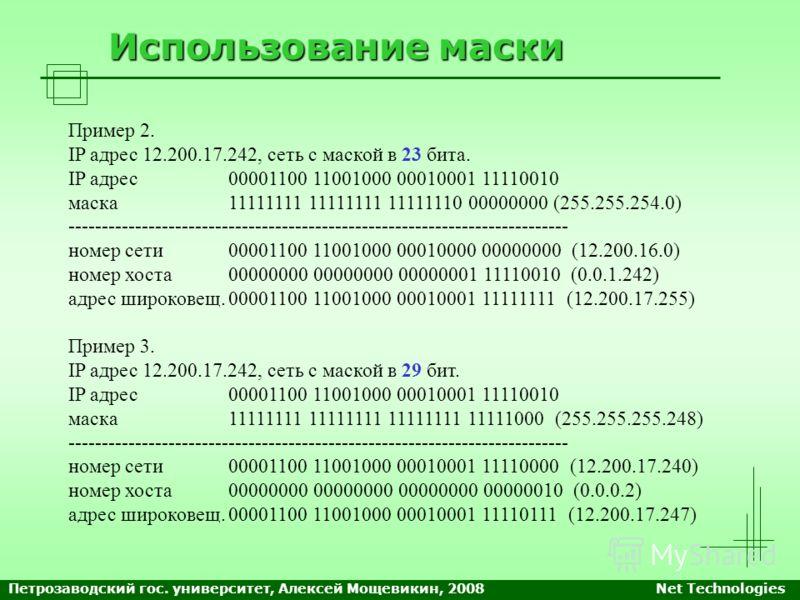 Использование маски Пример 2. IP адрес 12.200.17.242, сеть с маской в 23 бита. IP адрес00001100 11001000 00010001 11110010 маска11111111 11111111 11111110 00000000 (255.255.254.0) ----------------------------------------------------------------------